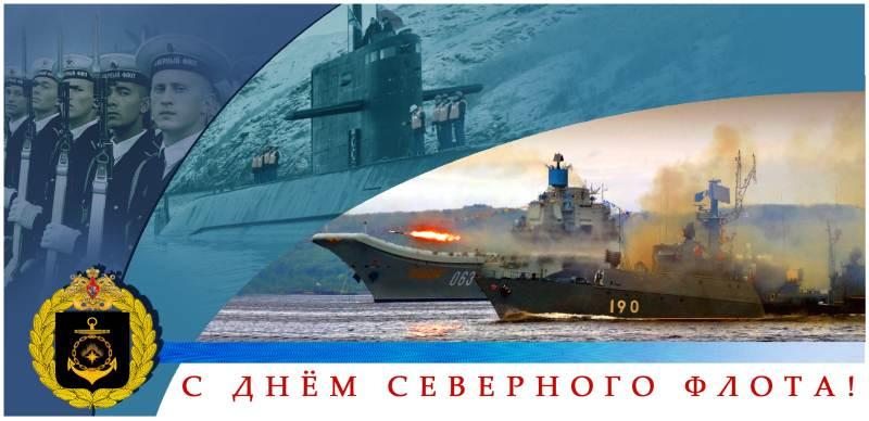 Открытки с днем северного флота 12