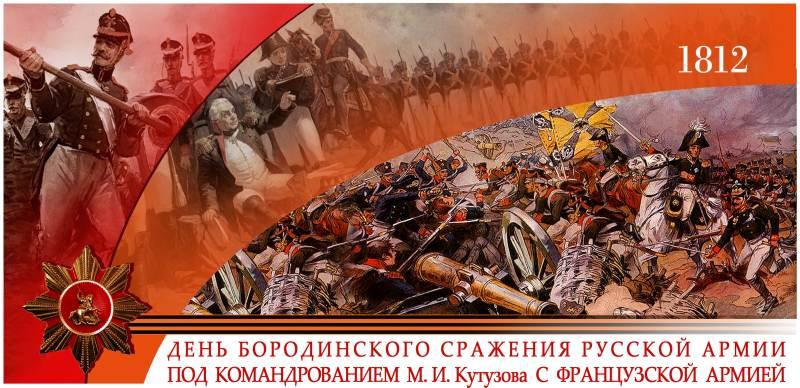 Бородинская битва не стала переломным моментом в кампании 1812 года, поскольку сражение закончилось неопределенным