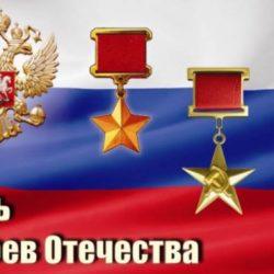 Памятная дата России. День героев Отечества