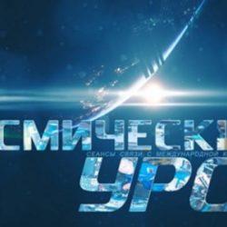 «Космическая навигация для земли и космоса»